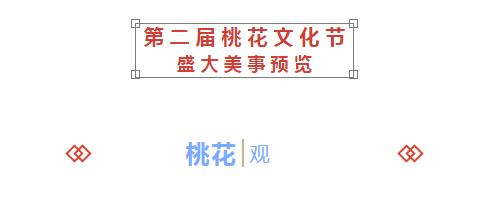 盛世大赏:钟厝洋第二届桃花文化节