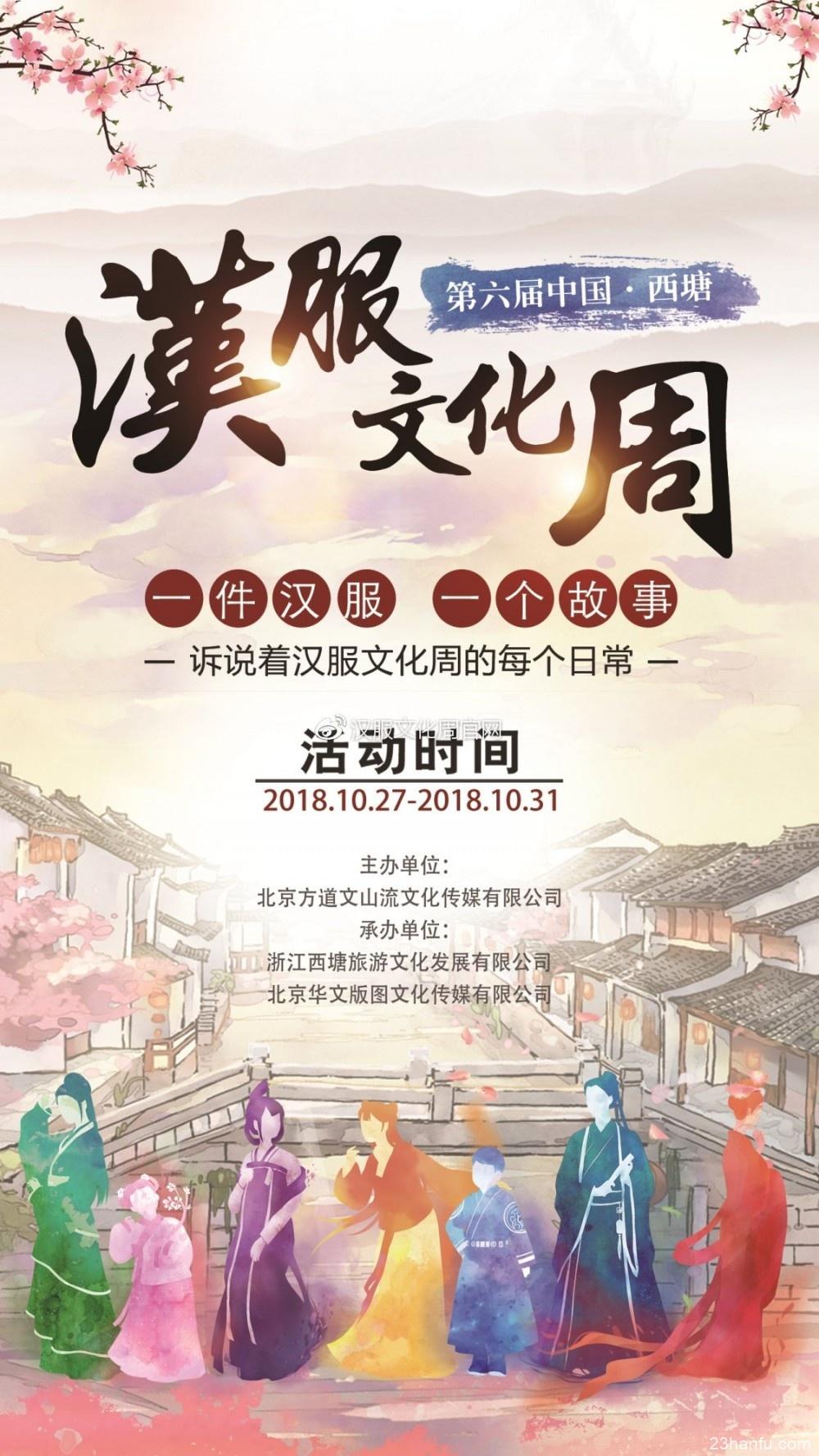 第六届中国西塘汉服文化周活动公告