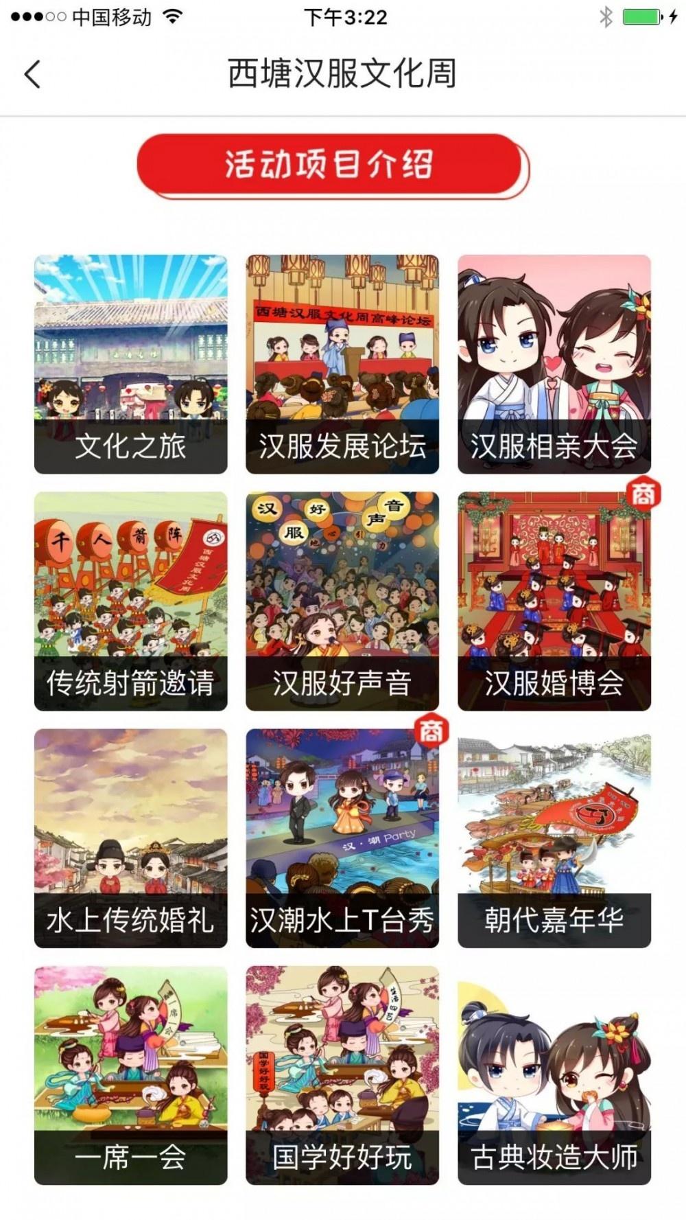 【西塘汉服文化周】期待!!离西塘汉服文化周只剩三天啦!!