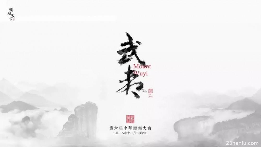 【礼乐专辑】共襄盛举!第六届中华礼乐大会11月2日至4日在武夷山举行