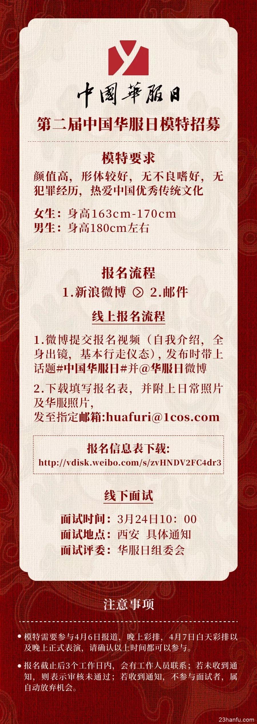 【汉服活动】号外!第二届中国华服日如约而至