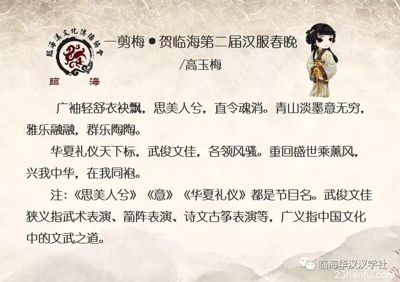 临海第二届汉服晚会返图