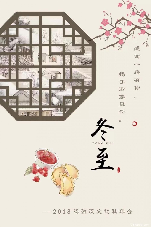【活动总结】大连鸣谦汉文化社2018年冬至年会总结