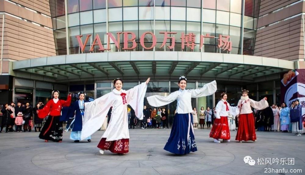 【活动视频】12月22日冬至,万博广场一群汉服同袍们的狂欢!