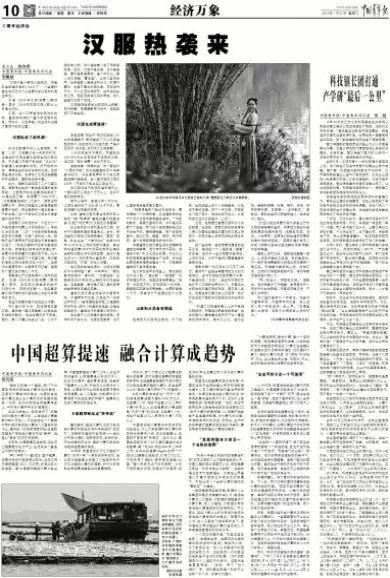 汉服怎么火了?中国青年报:汉服热袭来!