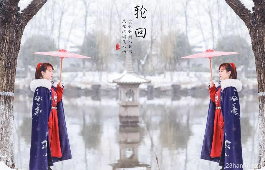 【汉服美图】人生江湖,轮回