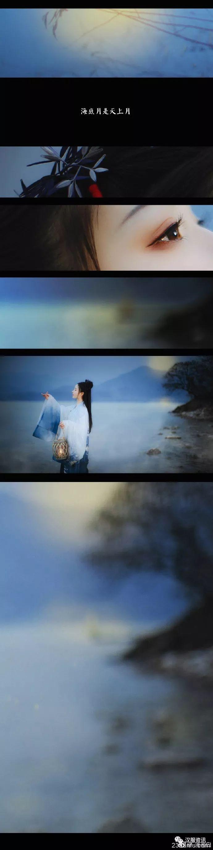 【汉服摄影】海底月是天上月