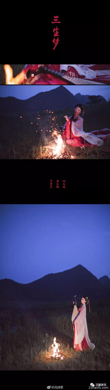 【汉服摄影】三生梦
