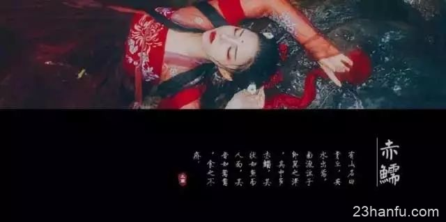 【汉服摄影】山海经 · 赤鱬