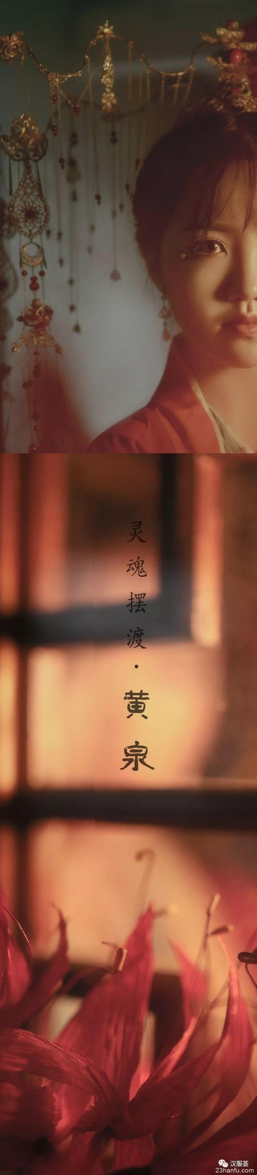 【汉服奇幻】灵魂摆渡 黄泉