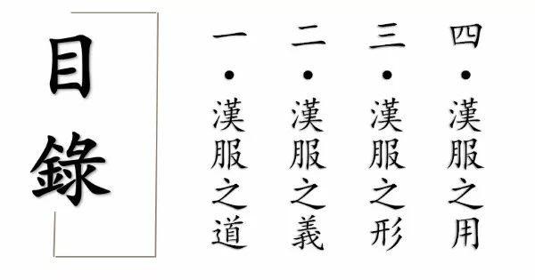 汉服是中华文化的代表性符号,值得我们正视她,弘扬她!