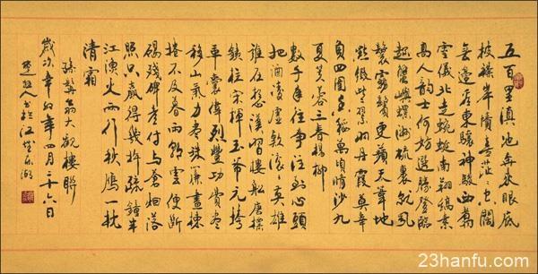 书-汉民族文化的精粹之书法(下)-图片1