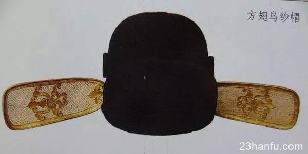 华夏衣冠之乌纱帽