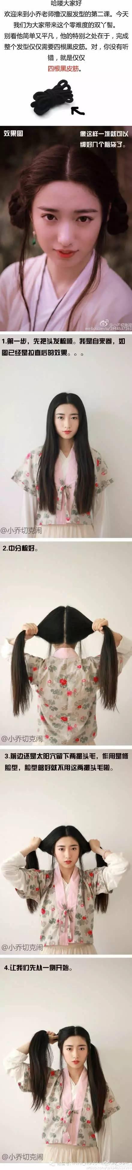 【古代发型】古典发髻教程——双丫鬓 手残党福音
