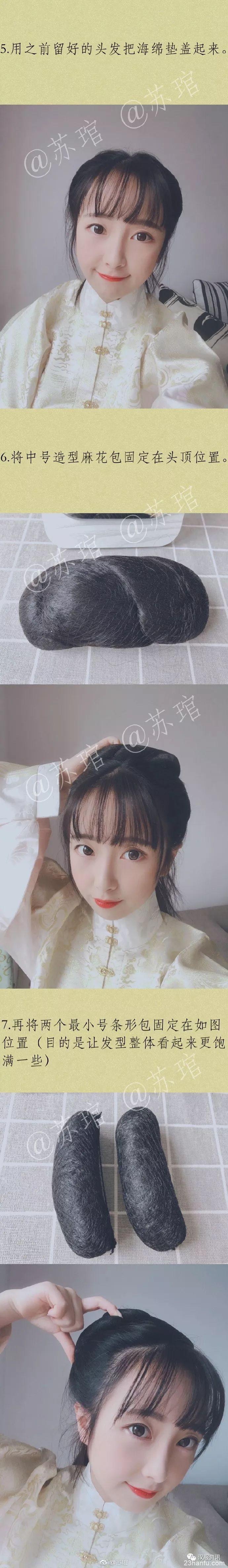 【汉服发型】简单发包发型教程