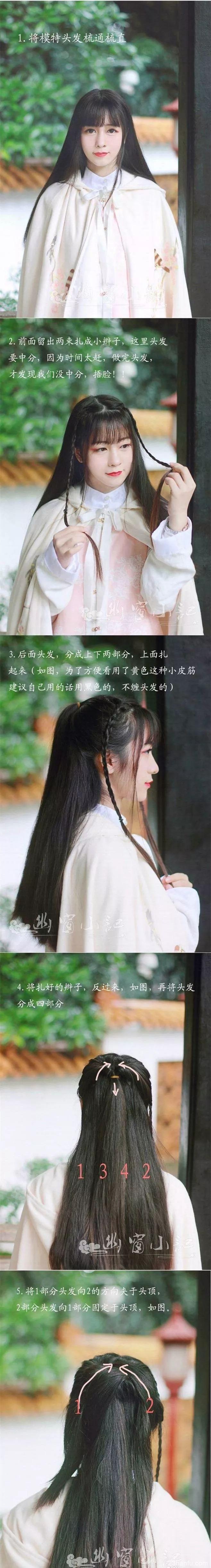 【汉服发型】无发包日常汉服盘发教程