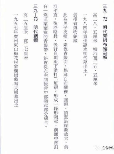 明制'唐巾'结构研究及推测性复原